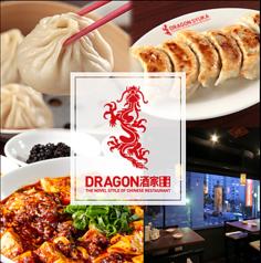ドラゴン DRAGON 酒家 関内店の写真