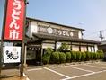 地元に愛される優しい味!和の落ち着いた佇まい。赤い看板が目印!酒田駅から車で10分、みずほ通り沿いにございます。