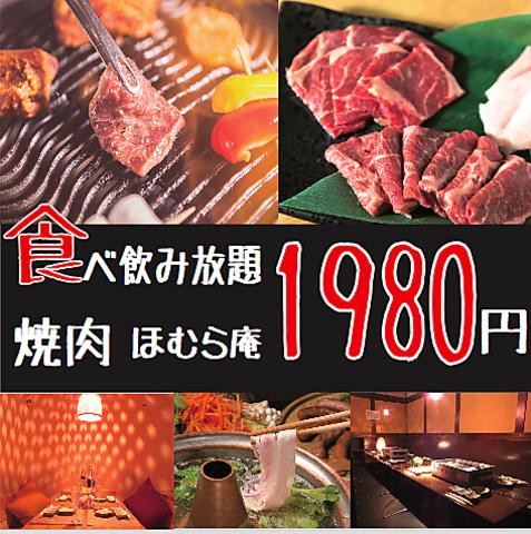 焼肉食べ飲み放題1,980円~牛タン付焼肉食べ放題き3,700円~池袋東口スグ