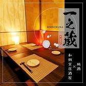 地酒と和個室居酒屋 一之蔵 岡山駅前店の写真