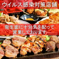 地鶏地酒dining 遊の写真