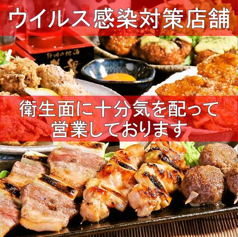 地鶏地酒dining 遊