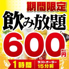鶏のジョージ 掛川北口駅前店のコース写真