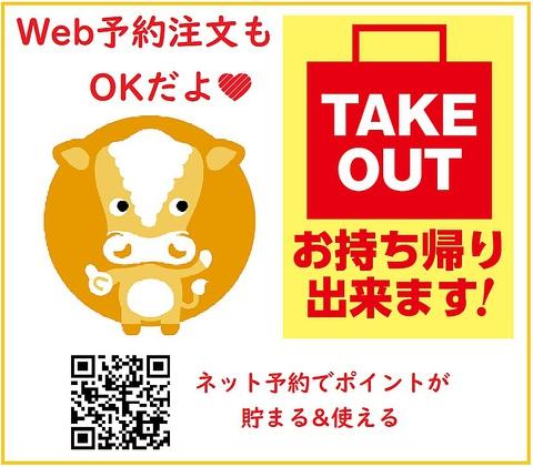 [ネット予約でポイント貯まる&使える]Love & Cheese!!のテイクアウト注文専用フォーム