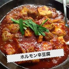 ホルモン辛豆腐