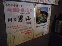 地産地消!地元、会津の蔵元の酒もそろえてます。