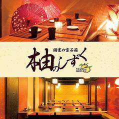 柚のしずく 有楽町駅前店イメージ