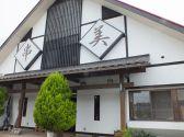串美 茨城のグルメ