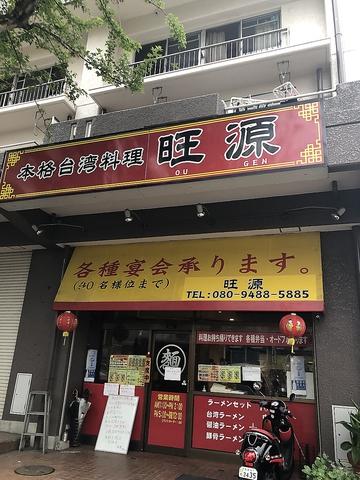 本格台湾料理 旺源(名東区/中華) | ホットペッパーグルメ