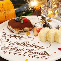 【誕生日特典】特製デザートプレゼント♪サプライズに!