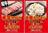 人情焼肉 昌苑 本店のおすすめ料理2