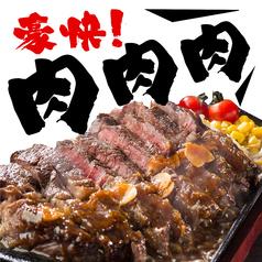 肉ざんまい 新橋店のおすすめ料理1