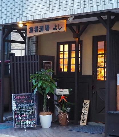 魚肴酒場よし