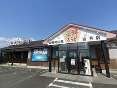海鮮ろうど 吉井店の写真