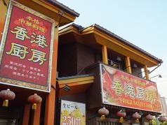 香港厨房の写真