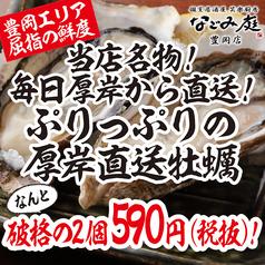 なごみ庭 豊岡店のおすすめ料理1