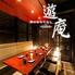 京のおもてなし 個室居酒屋 遊庵 浜松町・大門店のロゴ