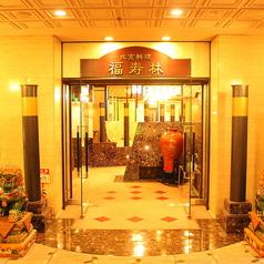 福寿林 ホテルグランテラス富山