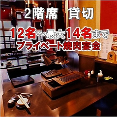 焼肉ホルモン 黒潮 名古屋駅・柳橋店の雰囲気1
