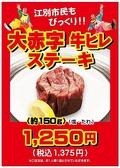 人情焼肉 昌苑 本店のおすすめ料理3
