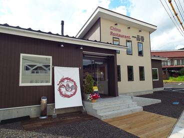 チャイナレストラン 一品香 軽井沢の雰囲気1