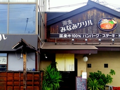 洋食みなみ グリル 静岡の雰囲気1