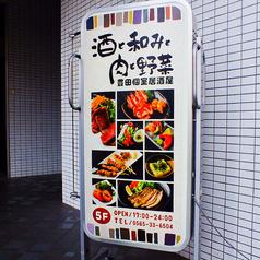 酒と和みと肉と野菜 豊田店の外観3