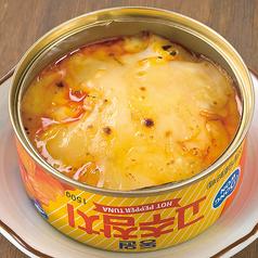 ホットツナ缶