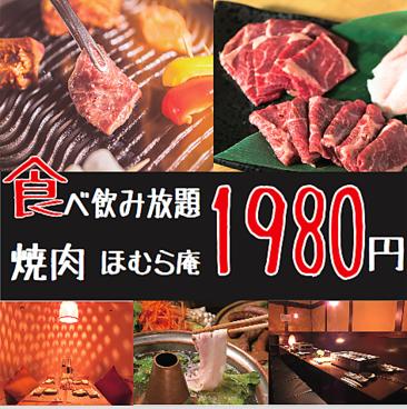 ほむら庵 池袋東口店のおすすめ料理1