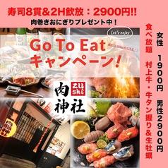 個室居酒屋 肉寿司神社 長岡駅東口総本店の写真