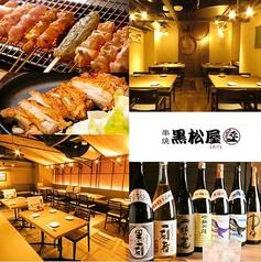 串焼 黒松屋 渋谷店の写真