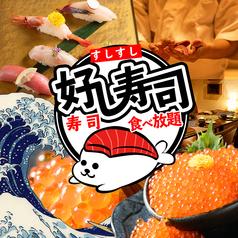 好し寿司 すすきの店の特集写真