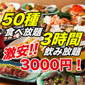 個室居酒屋 江戸小町 新宿本店のおすすめ料理2