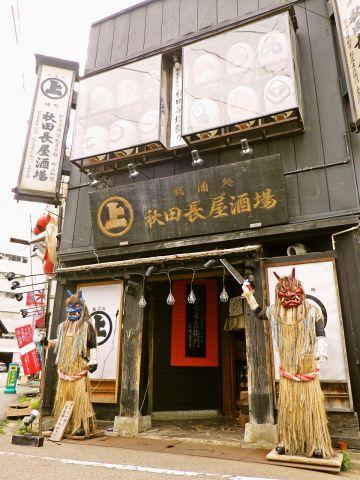 秋田の郷土料理・地酒が全て揃っているお店。秋田のことならおまかせ!なまはげも!