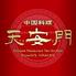 中国料理 天安門のロゴ