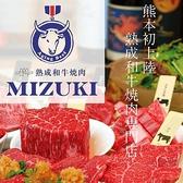 熟成和牛焼肉 MIZUKI ミズキ 熊本のグルメ