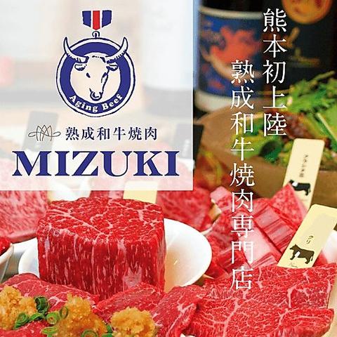 熟成和牛焼肉 MIZUKI