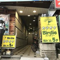 カラオケ Birdieの外観1