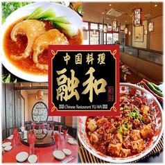 中国料理 融和の写真