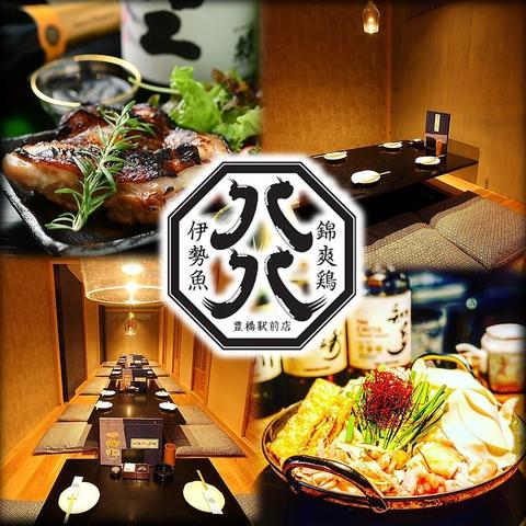錦爽鶏と伊勢魚 居酒屋 八八 豊橋駅前店