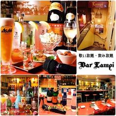 Bar ランピ Lampiの写真