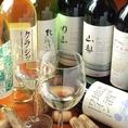 国産ワインなど各種取り揃えてます♪