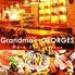 グランマーズジョルジュ Grandma's GEORGES 渋谷のロゴ