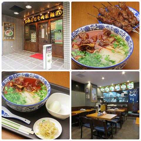 京穂 蘭州牛肉ラーメン