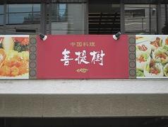 中国料理 三田 菩提樹の写真