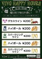 【17:30~19:00】絶対お得なハッピーアワー!!