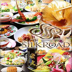 中国料理 シルクロード 上前津店イメージ