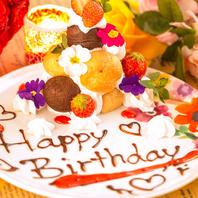 誕生日・記念日に♪デザートプレート無料贈呈☆撮影も♪