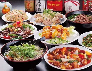 萬祥酒楼 小諸店のおすすめ料理1