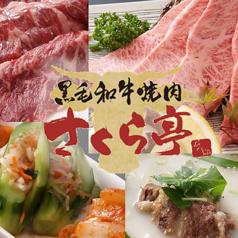 黒毛和牛焼肉 さくら亭 松戸本店の写真